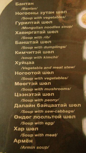 mongolia food07
