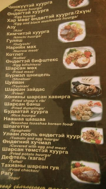 mongolia food09