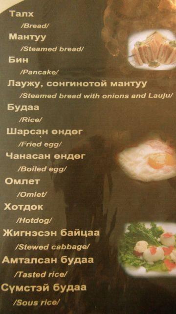 mongolia food10