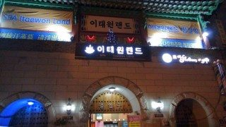 Itaewon land1